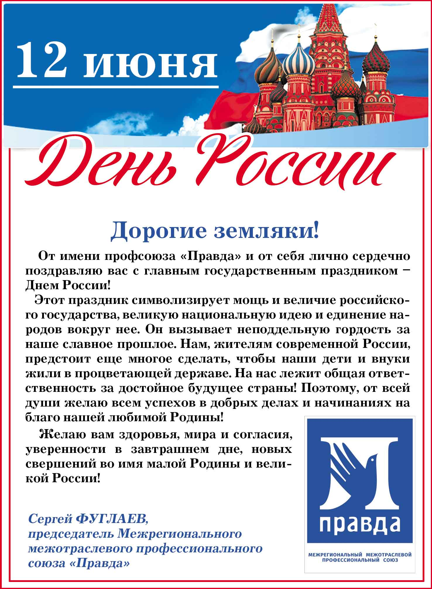 представляли поздравления в честь дня россии сделала девушка, заселившаяся